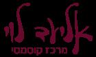 אליעד לוי מרכז קוסמטיקה ולייזר לגבר