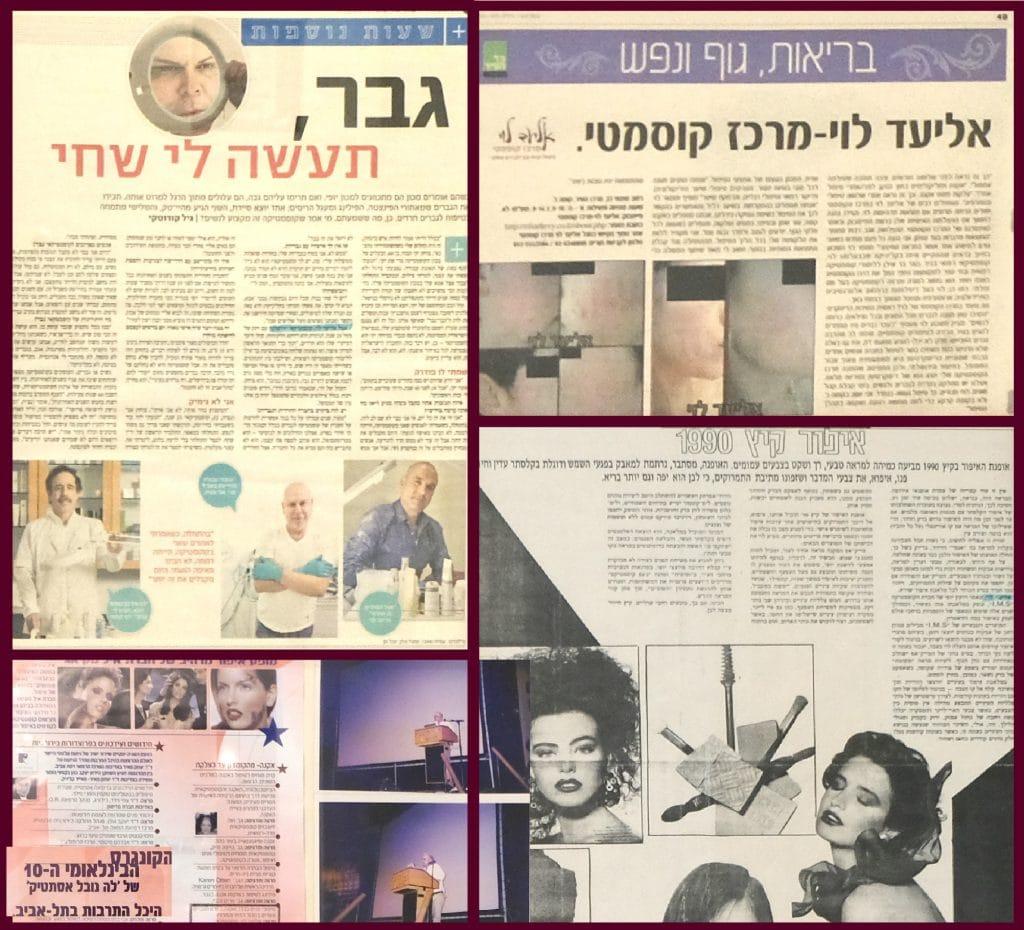 קטעי כתבות מהעיתונות על אליעד לוי מרכז קוסמטי - ארכיון.