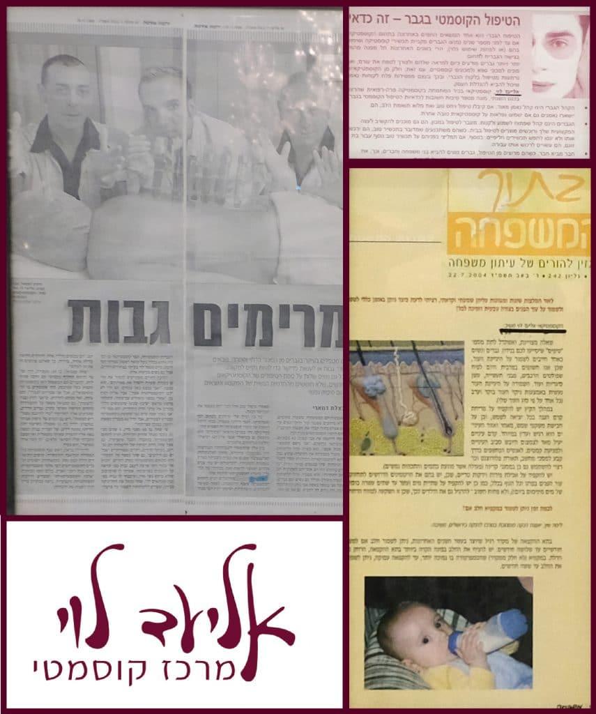 קטעי עיתונות - אליעד לוי
